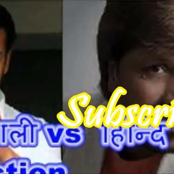 Hindi vs Nepali Movies Action Sence