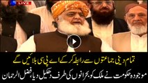 The current govt.is leading us into crisis, will call APC after interacting with all Religious parties: Fazl ur rehman