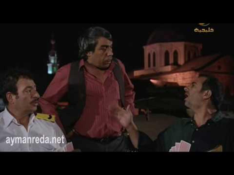 مسلسل ابو جانتي | ابو ليلى لعبة الطرنيب مع الشباب | ايمن رضا - اندريه سكاف - فادي صبيح