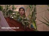 مسلسل أبو جانتي ـ خناقة ابو ليلى مع ام ليلى ـ أيمن رضا ـ جيني اسبر ـ