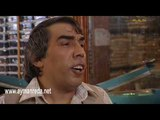 نهفات ابو ليلى ـ  ابو ليلى و غرامه بالنسوان ـ أيمن رضا ـ سامر المصري