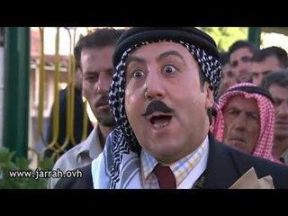 مسلسل الخربة   انا الرفيق جوهر بو مالحة .. شكرا رفيق ؟ محمد خير جراح