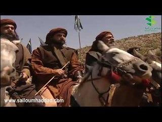 الزير سالم ـ معركة سالم مع قبيلة همام ـ سوم حداد ـ قصي خولي mp4