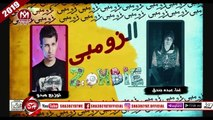 مهرجان الزومبى غناء عبده بندق 2018 على شعبيات ABDO BONDOK - ELZOMBY