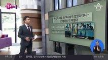김진의 돌직구쇼 - 9월 11일 신문브리핑