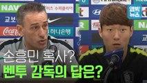 [엠빅비디오] 칠레전 앞둔 벤투 감독과 황의조 선수의 각오!