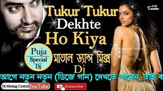 Tukur Tukur Dekhte Ho Kiya (Hard Dance Mix) Power Dj    Durga Puja Dj Mix Song (Rocking Dance)