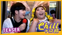 【Chill十分鐘 】EP5 預告 Teaser Chill For 10 Minutes EN Sub 嘉賓Guest: Danny Koo 許佳麟