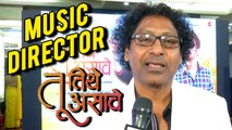 Tu Tithe Asave | Dinesh Arjuna | Music Director | Trailer Launch | Upcoming Marathi Movie 2018