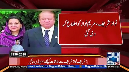 PM Imran Khan Mourns On Begum Kulsoom Nawaz's Death