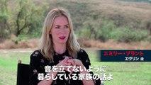 映画『クワイエット・プレイス』エミリー・ブラントが語る特別映像