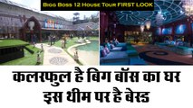Bigg Boss 12 House Tour FIRST LOOK | NEVER SEEN BEFORE Visuals | Jail, Confession Room,bedroom,garden,kitchen essentials,kitchen decoratives,