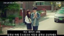 tvN-아는 와이프 13회-다시보기-13화-E13-180912-아는 와이프' 특별 출연...지성X장승조와 코믹 케미