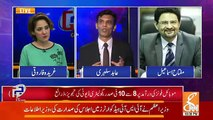 Abid Suleri Comments On Upcoming Mini Budget..