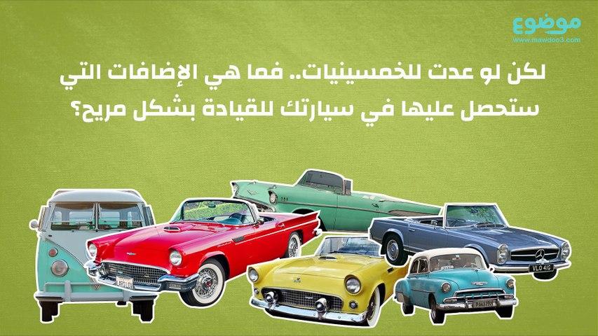 اختراعات مجنونة في السيارات القديمة