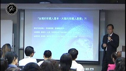 創新商業模式贏的策略【台灣人是羊 大陸人是狼】九唐CEO總裁學苑