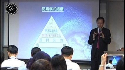 創新商業模式贏的策略【商業模式結構】九唐CEO總裁學苑