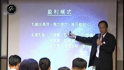 創新商業模式贏的策略【商業模式結構-盈利模式】九唐CEO總裁學苑