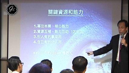 創新商業模式贏的策略【商業模式結構-關鍵資源和能力】九唐CEO總裁學苑