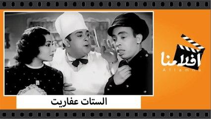الفيلم العربي - الستات عفاريت - بطوله إسماعيل يس وليلى فوزي