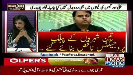 Pas-e-Pardah - 13th September 2018