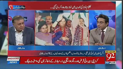 Arif Nizami's Views On The Attendance Of Chaudhry Nisar On Kulsoom Nawaz's Funeral Ceremony