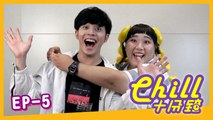 【Chill十分鐘 】Chill For 10 Minutes EN Sub 第五集 EP5  嘉賓Guest: Danny Koo 許佳麟