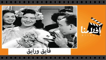 الفيلم العربي - فايق ورايق - بطولة اسماعيل ياسين وكارم محمود وتحية كاريوكا