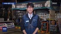 김득중 쌍용차 지부장…일터로 돌아가게 된 소감은?
