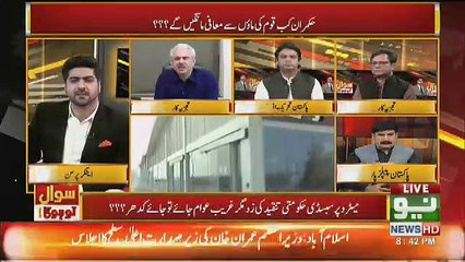 Arif Hameed Bhatti Response On PTI's Decision To Cut Subsities On Metro Services..