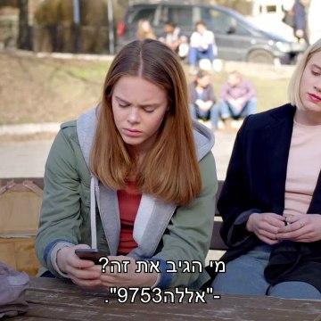 «SKAM» סקאם עונה 2 פרק 8 עברית