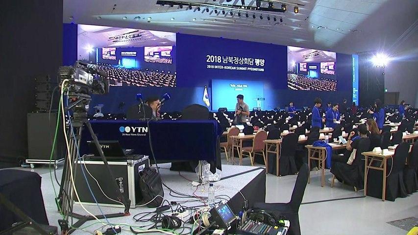 3차 정상회담 메인 프레스센터 문 열어...막바지 점검 / YTN