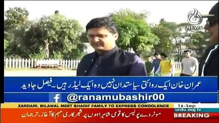 Aaj Rana Mubashir Kay Sath - 16th September 2018