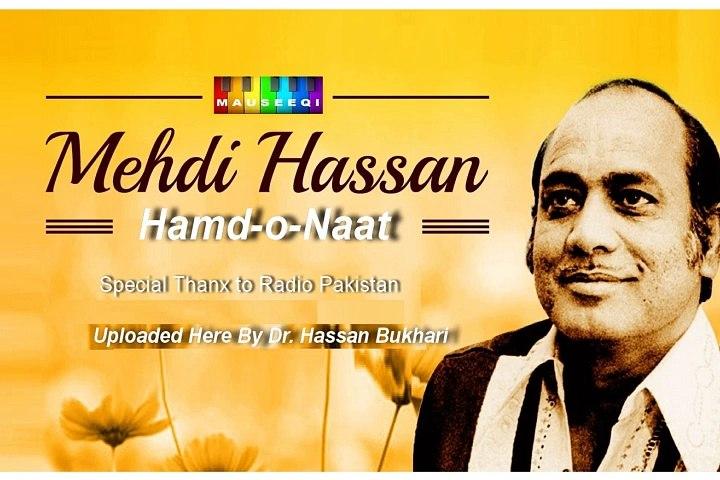 Naat - Sallay Alaa Muhammadin - Mehdi Hassan aur Sathi