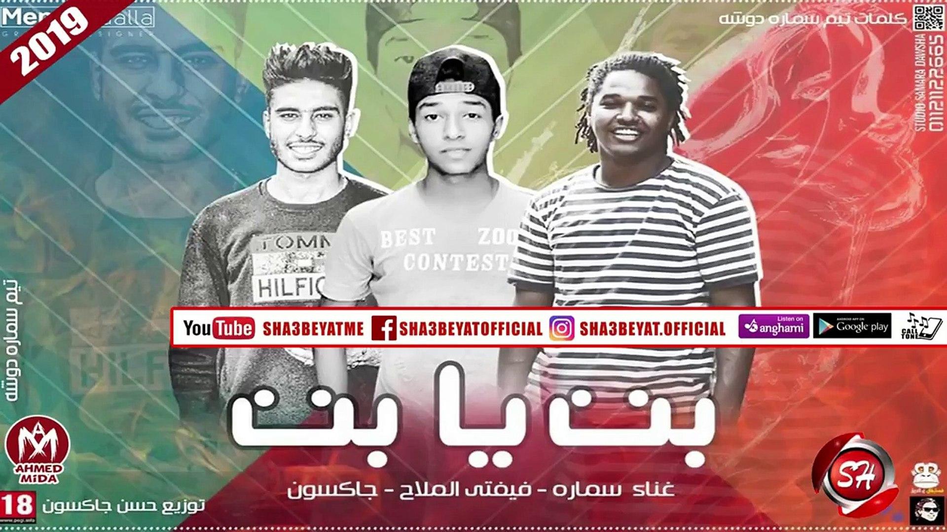 مهرجان بت يا بت غناء سماره فيفتى الملاح جاكسون 2018 على شعبيات
