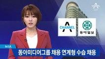 채널A-동아일보 채용 연계형 인턴 13명 수습 채용