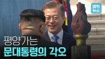 [엠빅비디오] 3차 남북회담 앞둔 문재인 대통령의 표정.. 그리고 이시각 평양