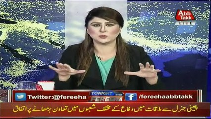 Tonight With Fareeha - 17th September 2018