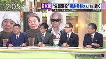 テレビ 動画 CBCテレビ ゴゴスマ - GO GO ! Smile ! - 竹田恒泰さん 須田慎一郎さん 2018年9月17日 月曜