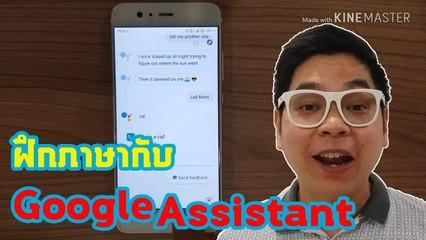 มาใช้ Google Assistant ฝึกภาษาอังกฤษกัน | Ajarn Pie Englogic