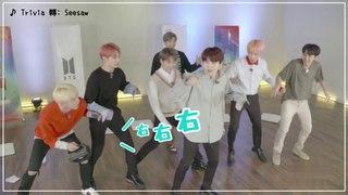【中字】BTS全員一起跳SEESAW【防彈少�