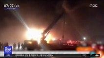 [이 시각 세계] 갑자기 덮친 유조차에 버스 불길…21명 사망 外