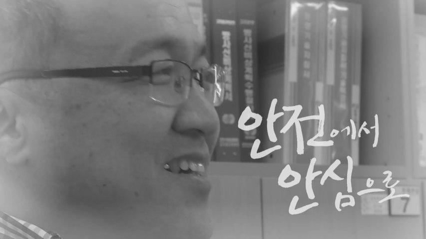 """""""원자력, 안전에서 안심으로"""""""