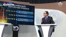 [단독]태영호 전 북한공사가 바라본 평양 남북정상회담 (2)