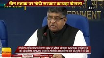 Modi cabinet approves ordinance on Triple Talaq while Congress attacks
