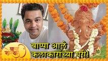 Marathi Celebrity | मराठी कलाकारांच्या घरी बाप्पाचे आगमन! | Subodh Bhave, Swapnil Joshi