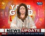 Aaj Ka Rashifal । 18 September 2018 । आज का राशिफल । Daily Rashifal Dainik Rashifal today horoscope