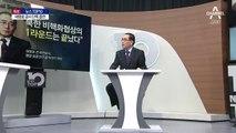 [단독]태영호 전 북한공사가 바라본 평양 남북정상회담 (7)