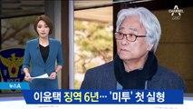 '극단원 성추행' 이윤택 징역 6년…미투 첫 실형