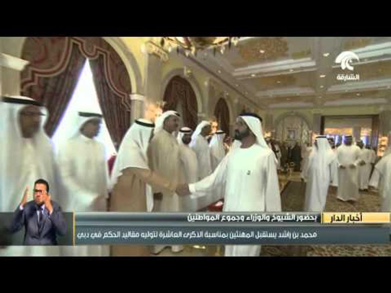 محمد بن راشد يستقبل المهنئين بمناسبة الذكرى العاشرة لتوليه مقاليد الحكم في دبي